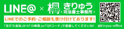 LINE@きりゅう司法書士事務所 @kiryuu-office LINEの友だち追加からID検索またはQRコードで登録してくださいね