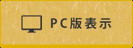 PC版表示