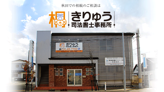 秋田での相続のご相談は「あきた相続窓口センター」へ
